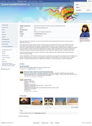 Головна сторінка сайту школи